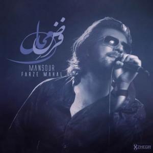 Mansour Farze Mahal 300x300 - دانلود آهنگ جدید منصور به نام فرض محال