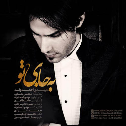 Mehdi Ahmadvand - Be Jaye To