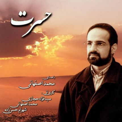 دانلود آلبوم محمد اصفهانی به نام حسرت