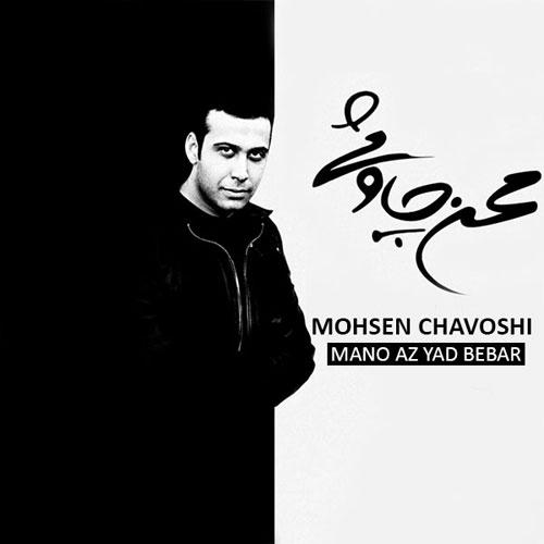 دانلود آلبوم جدید محسن چاوشی به نام منو از یاد ببر