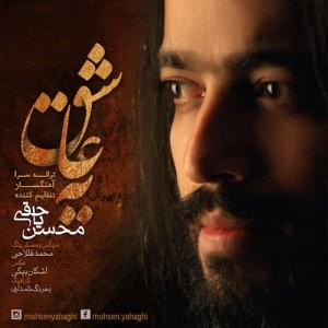 Mohsen Yahaghi Ye Ashegh 300x300 - دانلود آهنگ جدید محسن یاحقی به نام یه عاشق