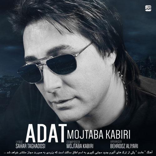 Mojtaba Kabiri Adat - دانلود آهنگ جدید مجتبی کبیری به نام عادت