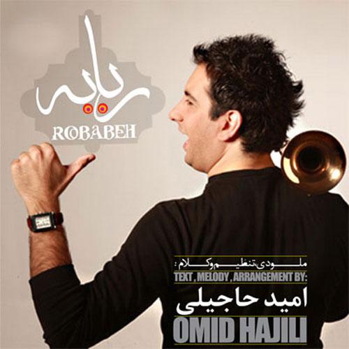 Omid Hajili Robabeh - دانلود آهنگ امید حاجیلی به نام ربابه