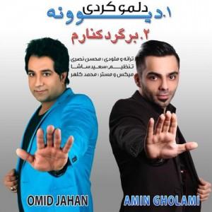 Omid Jahan Amin Gholami 2 New Track 300x300 - دانلود دو آهنگ جدید امید جهان و امین غلامی نام های برگرد کنارم و دلمو کردی