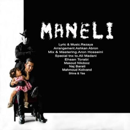 دانلود آهنگ جدید رضایا به نام مانلی