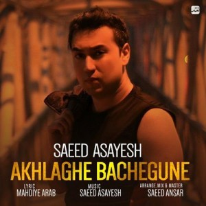 Saeed Asayesh Akhlaghe Bachegune 300x300 - دانلود آهنگ جدید سعید آسایش به نام اخلاق بچه گانه