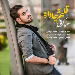 Saeed Kermani Ghalbam Ye Ja Dare 300x300 - دانلود آهنگ جدید سعید کرمانی به نام قلبم یه جا داره
