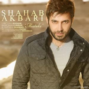 Shahab Akbari Eshtebaah 300x300 - دانلود آهنگ جدید شهاب اکبری به نام اشتباه