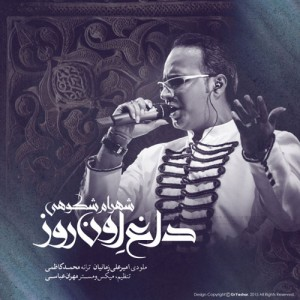 Shahram Shokoohi Daaghe Oun Rooz 300x300 - دانلود آهنگ جدید شهرام شکوهی به نام داغ اون روز