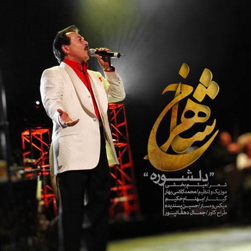Shahrokh Delshooreh - دانلود آهنگ جدید شاهرخ به نام دلشوره