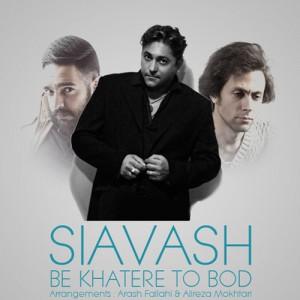 Siavash Shams Sahne 2 300x300 - دانلود آهنگ جدید سیاوش شمس به نام صحنه 2