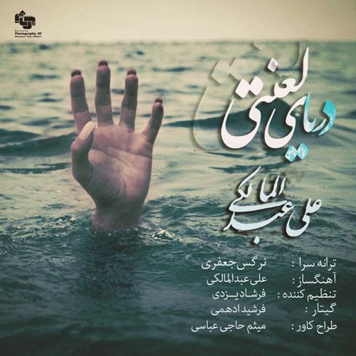 Ali Abdolmaleki Daryaye Lanati - دانلود آهنگ جدید علی عبدالمالکی به نام دریای لعنتی