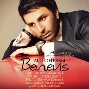 Ali Lohrasbi Benevis 300x300 - دانلود آهنگ جدید علی لهراسبی به نام بنویس