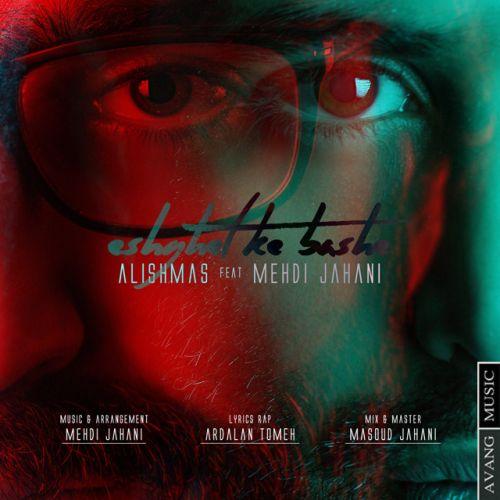 Alishmas Ft. Mehdi Jahani - Eshghet Ke Bashe