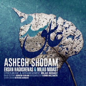Ehsan Haghshenas Milad Nodast Ashegh Shodam 300x300 - دانلود آهنگ جدید احسان حق شناس و میلاد نودست به نام عاشق شدم