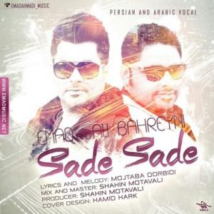 Emad Ft. Ali Bahreyni Sade Sade 300x300 - دانلود آهنگ جدید عماد به همراهی علی بهرینی به نام ساده ساده