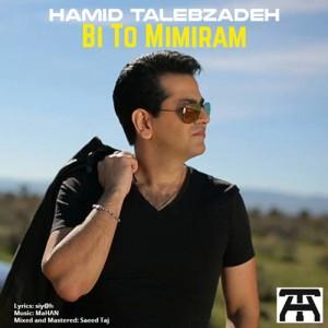 Hamid Talebzadeh Bi To Mimiram 300x300 - دانلود آهنگ جدید حمید طالب زاده به نام بی تو میمیرم