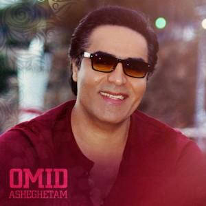 Omid Asheghetam 300x300 - دانلود آهنگ جدید امید به نام عاشقتم