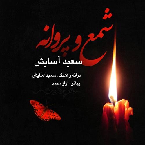 Saeed Asayesh Shamo Parvaneh - دانلود آهنگ جدید سعید آسایش به نام شمع و پروانه