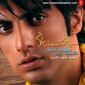 Siavash Samadian Age Hanoozam Ba Mani 300x300 - دانلود آهنگ سیاوش صمدیان به نام اگه هنوزم با منی