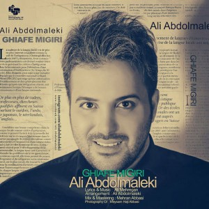 Ali Abdolmaleki Ghiafe Migiri 300x300 - دانلود آهنگ جدید علی عبدالمالکی به نام قیافه میگیری