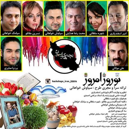 دانلود آهنگ جدید بچه های ایران به نام نوروز امروز