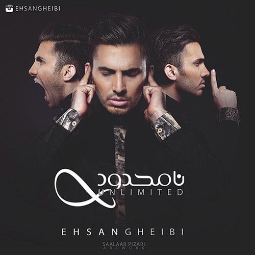 Ehsan Gheibi Unlimited - دانلود آلبوم جدید احسان غیبی به نام نامحدود