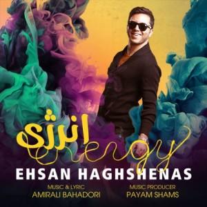 Ehsan Haghshenas Energy 300x300 - دانلود آهنگ جدید احسان حق شناس به نام انرژی