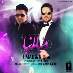 Emad Adrin Donbalam Naya 300x300 - دانلود آهنگ جدید عماد و آدرین به نام دنبالم نیا