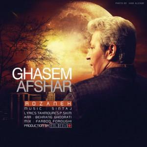 Ghasem Afshar Rozaneh 300x300 - دانلود آهنگ جدید قاسم افشار به نام روزانه