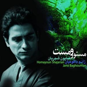Homayoun Shajarian Mastoor o Mast 300x300 - آلبوم مستور و مست از همایون شجریان