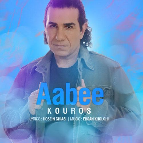 Kouros Aabee - دانلود آهنگ جدید کوروس به نام آبی