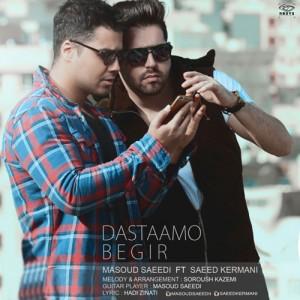 Masoud Saeedi Saeed Kermani Dastaamo Begir 300x300 - دانلود آهنگ جدید مسعود سعیدی و سعید کرمانی به نام دستامو بگیر