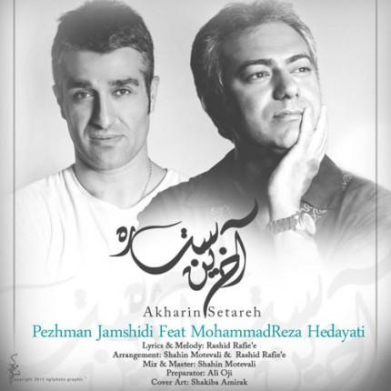 دانلود آهنگ جدید محمدرضا هدایتی به همراهی پژمان جمشیدی به نام آخرین ستاره