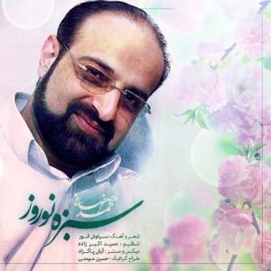 Mohammad Esfahani Sabzeye Norouz 300x300 - دانلود آهنگ جدید محمد اصفهانی به نام سبزه نوروز