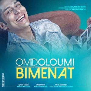 Omid Oloumi Bi Menat 300x300 - دانلود آهنگ جدید امید علومی به نام بی منت