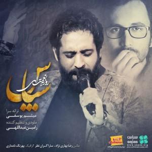 Roozbeh Nematollahi Sepas 300x300 - دانلود آهنگ جدید روزبه نعمت الهی به نام سپاس