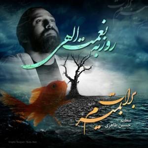 Rouzbeh Nematollahi Barat Bemiram 300x300 - دانلود آهنگ جدید روزبه نعمت الهی به نام برات بمیرم