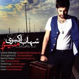 Shahab Akbari Miram 300x300 - دانلود آهنگ جدید شهاب اکبری به نام میرم