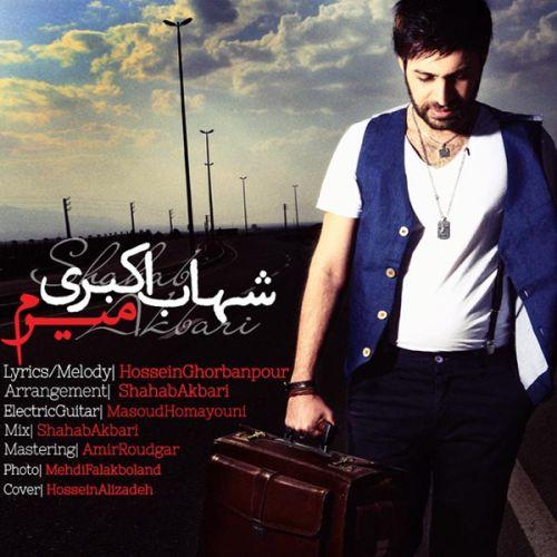 Shahab Akbari Miram - دانلود آهنگ جدید شهاب اکبری به نام میرم