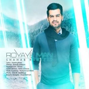Shahab Ramezan Royaye Man 300x300 - دانلود آهنگ جدید شهاب رمضان به نام رویای من