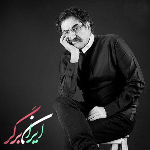 Shahram Nazeri Iran Burger - دانلود آهنگ جدید شهرام ناظری به نام ایران برگر