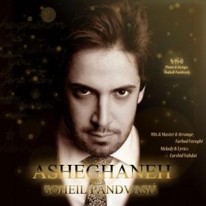 Soheil Pandvash Asheghaneh 300x300 - دانلود آهنگ جدید سهیل پندوش به نام عاشقانه
