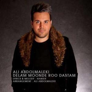Ali AbdolMaleki Delam Moonde Roo Dastam 300x300 - دانلود آهنگ جدید علی عبدالمالکی به نام دلم مونده رو دستم