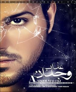 Ali Abdolmaleki Azab Vojdan 250x300 - دانلود آهنگ علی عبدالمالکی به نام عذاب وجدان