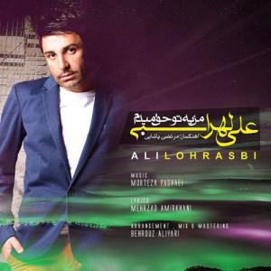 Ali Lohrasbi Man Be To Hagh Midam 300x300 - دانلود آهنگ جدید علی لهراسبی به نام من به تو حق میدم