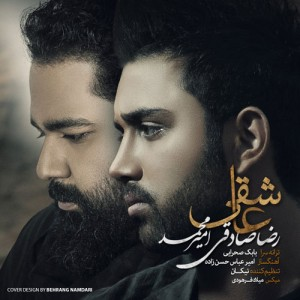 Amir Mohammad Ft. Reza Sadeghi Asheghi 300x300 - دانلود آهنگ جدید امیر محمد به همراهی رضا صادقی به نام عاشقی