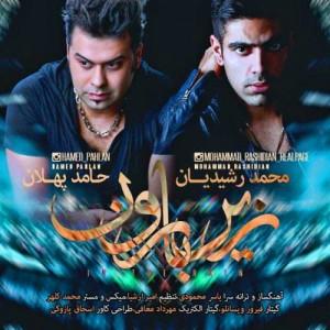 Hamed Pahlan Mohammad Rashidian Zire Baroon 300x300 - دانلود آهنگ جدید حامد پهلان و محمد رشیدیان به نام زیر بارون