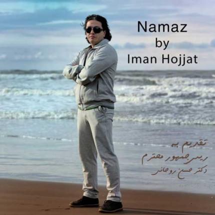 دانلود آهنگ جدید ایمان حجت به نام نماز