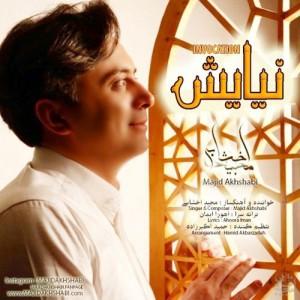 Majid Akhshabi Niayesh 300x300 - دانلود آهنگ جدید مجید اخشابی به نام نیایش